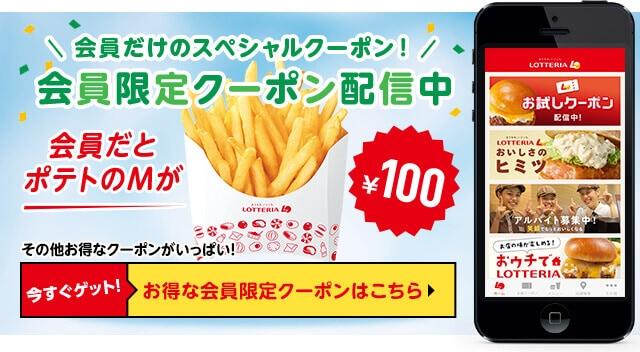 【会員登録限定】ロッテリア「ポテトM100円」各種割引クーポン