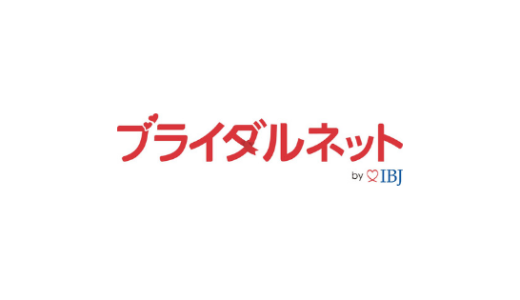 【最新】ブライダルネット割引クーポンコード・キャンペーンまとめ