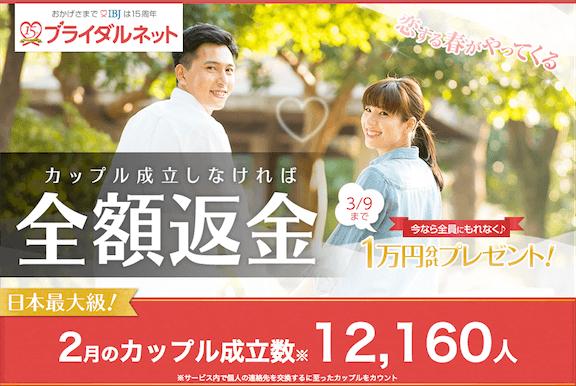 【期間限定】ブライダルネット「1万円プレゼント」全額返金キャンペーン