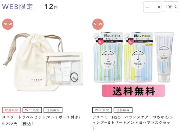 【WEB・数量限定】ビューティーエクスペリエンス「送料無料」商品