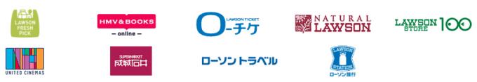 【オンライン限定】ローソン「グループ会社」割引クーポン