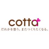 【最新】cotta(コッタ)割引クーポンコード・キャンペーンセールまとめ