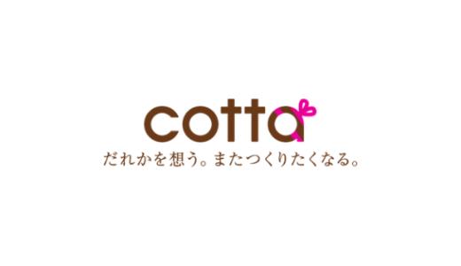 【最新】cotta(コッタ)クーポンコード・キャンペーンセールまとめ