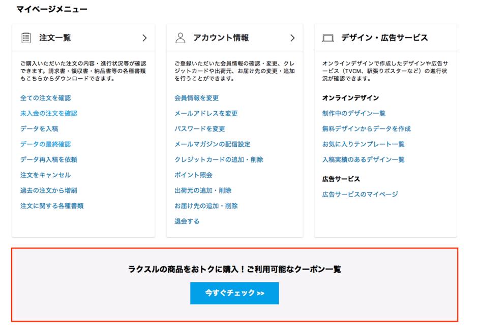 【使い方】ラクスルのクーポン利用方法1