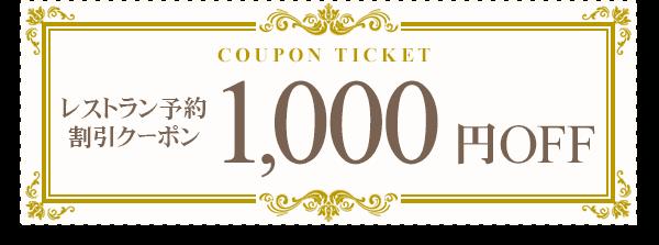 【auスマートパス限定】一休.com(レストラン予約)「1000円OFF」割引クーポン