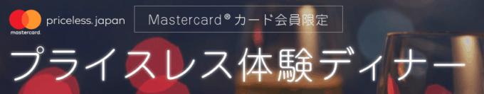 【マスターカード限定】一休レストラン「各種割引」クーポン・キャンペーン