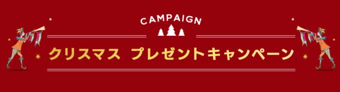 【期間限定】GODIVA(ゴディバ)「クリスマス」キャンペーン