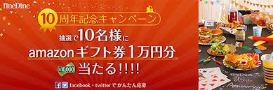 【10周年記念限定】ファインダイン「1万円分Amazonギフト券」プレゼントキャンペーン