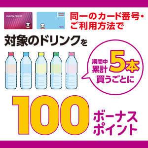 【期間限定】ミニストップ「100円OFF」対象ドリンク5本購入キャンペーン