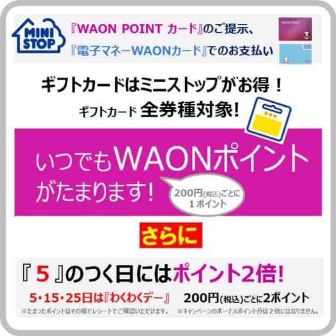 【WAONカード限定】ミニストップ「200円ごとに1ポイント(5のつく日は2倍)」ポイント還元