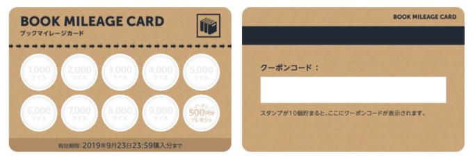 【期間限定】Kindle Unlimited「500円OFFクーポン」ブックマイレージカード