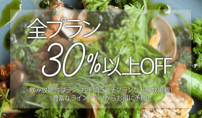 【期間限定】一休.com(レストラン予約)「30%OFF」割引キャンペーン