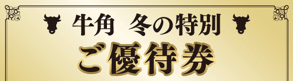 【期間限定】牛角「各種」割引クーポン・ご優待券