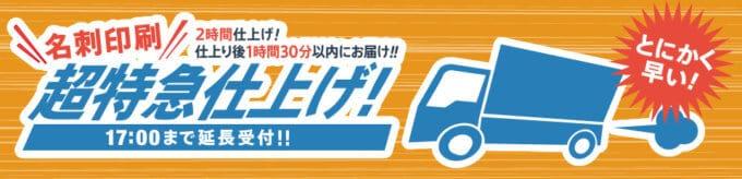 【17時まで限定】プリスタ「超特急仕上げ」エクスプレス