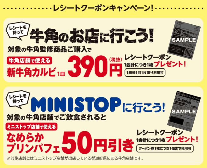【牛角限定】ミニストップ「カルビ390円・プリンパフェ50円OFF」割引レシートクーポン