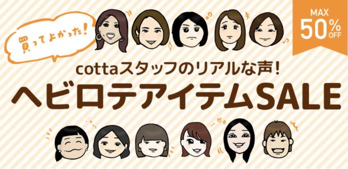 【期間限定】cotta(コッタ)「最大50%OFF 半額」ヘビロテアイテムセール