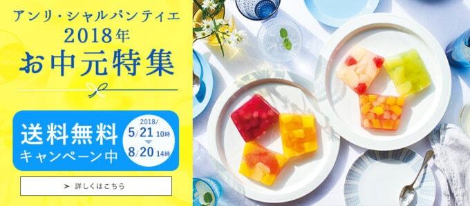 【お中元限定】アンリシャルパンティエ「送料無料」0円キャンペーン