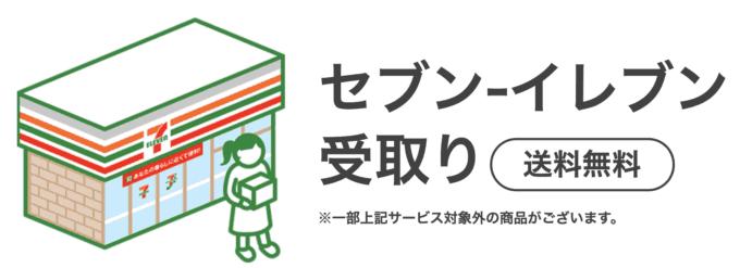 【店舗受け取り限定】セブンネットショッピング「送料無料」優待サービス