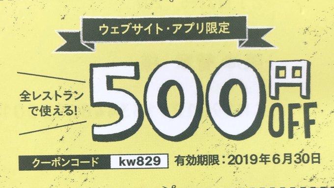 【WEBサイト・アプリ限定】ファインダイン「500円OFF」割引クーポンコード