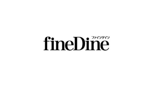 【最新】ファインダイン割引クーポンコード・キャンペーンまとめ