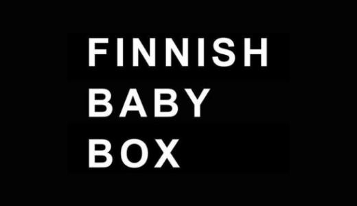 【最新】フィンランドベイビーボックス割引クーポンコードまとめ