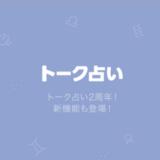 【最新】LINEトーク占い10分無料時間クーポン・使い方まとめ