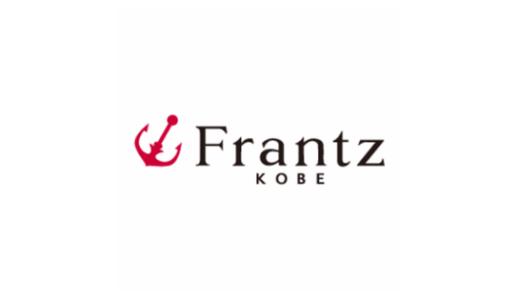 【最新・口コミ】神戸フランツ割引クーポンコード・セールまとめ