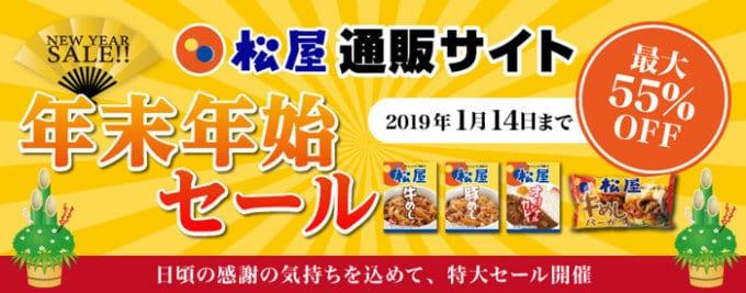 【期間限定】松屋「最大55%OFF」年末年始セール