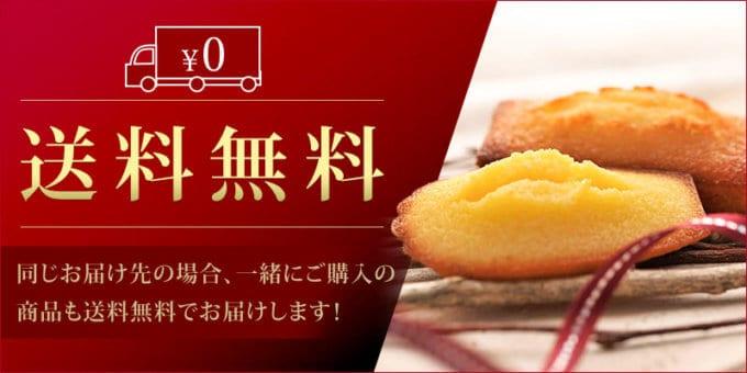 【同じお届け先限定】アンリシャルパンティエ「送料無料」0円キャンペーン