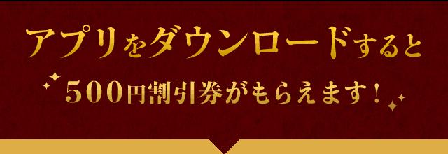 【アプリ限定】牛角「500円OFF」割引クーポン