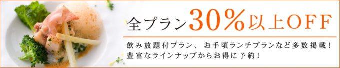【対象店舗限定】一休レストラン「全プラン30%OFF以上」割引キャンペーン
