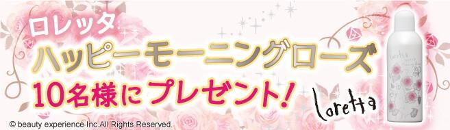 【期間限定】ビューティーエクスペリエンス「@コスメ」ハッピーモーニングローズプレゼント