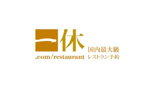 【最新】一休レストランクーポンコード・タイムセールまとめ