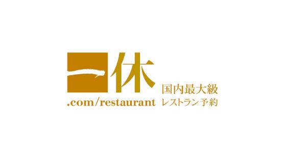 【最新】一休.com(レストラン予約)クーポンコード・キャンペーンまとめ