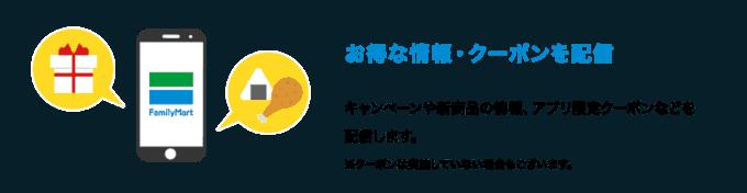 【アプリ限定】ファミリーマート「各種」割引クーポン