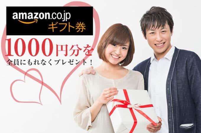 【ご成婚(婚約)者限定】ブライダルネット「1000円OFF」Amazonギフト券プレゼントキャンペーン