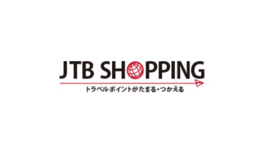 【最新】JTBショッピングクーポンコード・キャンペーンまとめ