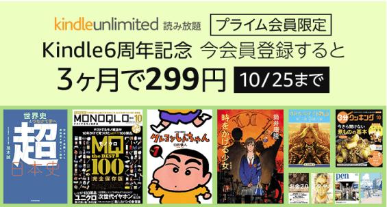 【期間限定】Kindle Unlimited「3ヶ月で299円」6周年記念キャンペーン