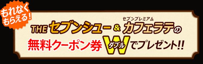 【期間限定】セブンネットショッピング「セブンシュー&カフェラテ」無料クーポン券