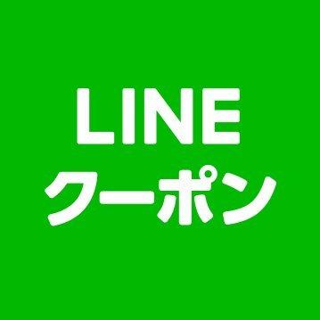 【LINEクーポン限定】「各種割引」クーポン