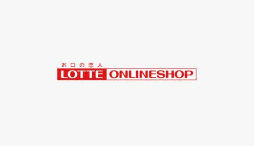 【最新】ロッテオンライン割引クーポンコード・キャンペーンまとめ