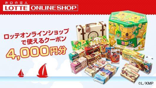 【Eクーポン限定】ロッテオンライン「2000円OFF・50%OFF」半額クーポン