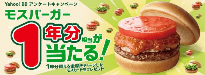 【ヤフー限定】モスバーガー「1年分」アンケートキャンペーン
