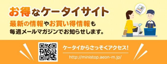 【期間限定】ミニストップ「メールマガジン」割引クーポン