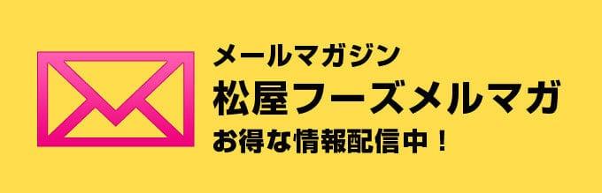 【会員登録限定】松屋「メールマガジン」割引クーポン