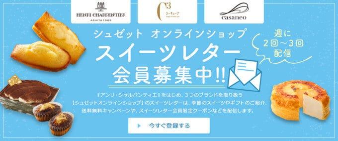 【スイーツレター会員限定】アンリシャルパンティエ「メルマガ」割引クーポン・送料無料キャンペーン