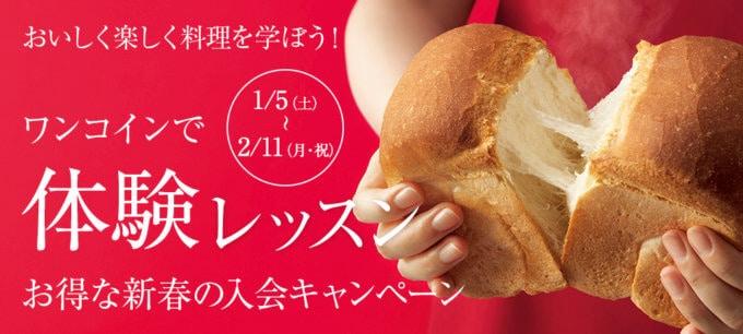 【期間限定】cotta(コッタ)「ワンコイン500円」体験レッスン入会キャンペーン