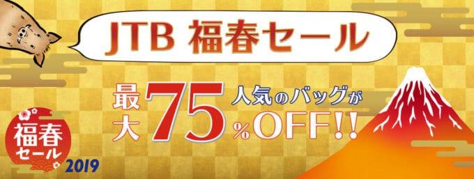 【数量限定】JTBショッピング「最大75%OFF」福春セール