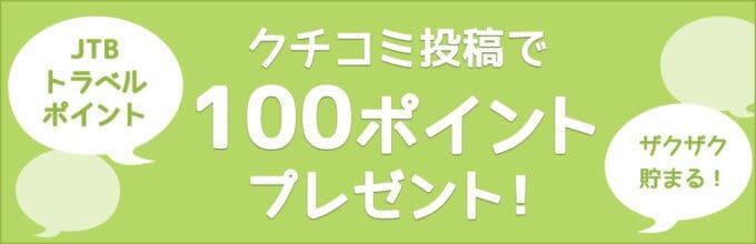 【口コミ・レビュー投稿限定】JTBショッピング「100円OFF」ポイントプレゼントキャンペーン