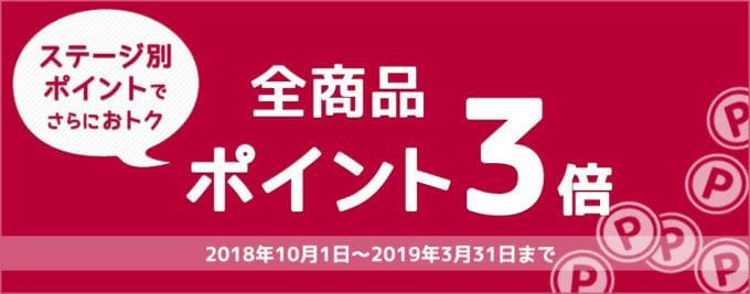 【期間限定】JTBショッピング「ポイント3倍」キャンペーン